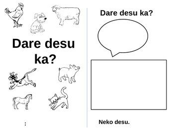 Japanese - Dare desu ka?  Printable mini book