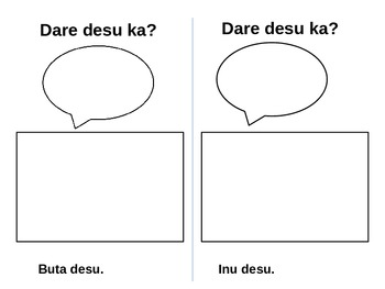 Japanese - Dare desu ka?  Printable mini book