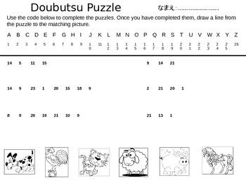 japanese dare desu ka worksheet by sensei teachers pay teachers. Black Bedroom Furniture Sets. Home Design Ideas
