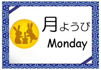 Japanese Days of the Week Flash Cards SAMPLE