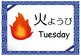 Japanese Days of the Week Flash Cards