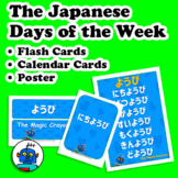Japanese Flash Cards - Days of the Week Vocabulary, Calend