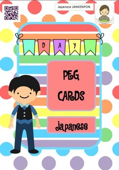 Japanese: Days of the Week Peg Cards