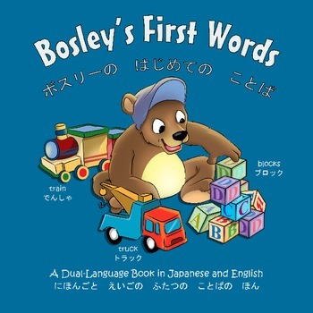 Japanese Dual Language Book:  Bosley's First Words