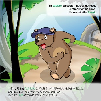 Japanese / English Dual Language Book: Bosley Sees the World
