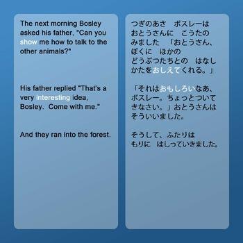 Japanese-English Dual Language Book:  Bosley's New Friends