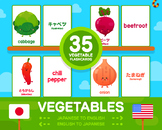 Japanese + English Vegetable Flashcard Pack • 68 Cards x 2 Sets