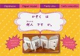Japanese: FAMILY paper craft