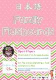 Japanese Family Member Flashcards