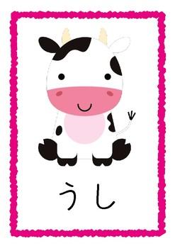 Japanese * Farm Animal * Flashcards