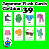 Japanese Clothing Flash Cards - Clothes Vocabulary Cards -