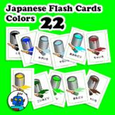 Japanese Flash Cards - Colors. Red, blue, pink, magenta, violet, light green...