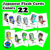 Japanese Flash Cards - Colors. Red, blue, pink, magenta, v