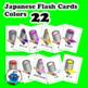 Japanese Flash Cards - Colors. Red, blue, pink, magenta, v