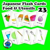 Japanese Food Flash Cards. Apple, banana, pear, cake, egg, cutlery, spoon...