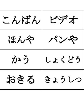 Japanese For Young People Karuta / Flash Cards Volume 1 Lessons 8-15