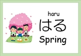 Japanese Four Seasons Flash Cards