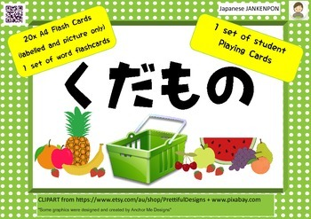 Japanese Fruit Cards: くだもの