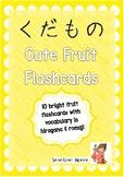 Japanese *Fruit* Flashcards
