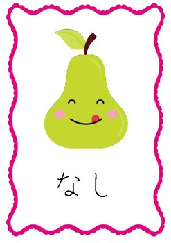 Japanese *Fruit* Flashcards