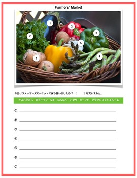 Japanese Fruit and Veggie Activity Sheets