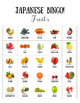 Japanese Fruits Learning with Pictures for Kids – Bingo Cards