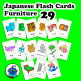 Japanese Furniture Flash Cards. Bath, chair, flowers, door