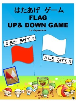 Japanese Game: Flag Up & Down Game! はたあげゲーム w/日本語&English Instruction
