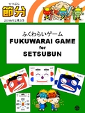 Japanese Game: Fukuwarai Game for Setsubun 節分「福笑い」ゲーム
