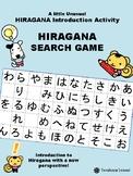 Japanese Game: Hiragana Search Game! 初めてのひらがな Hiragana Introduction