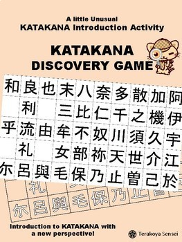 Japanese Game: Katakana Discovery Game! - From Original Kanji 語源漢字からカタカナ探し