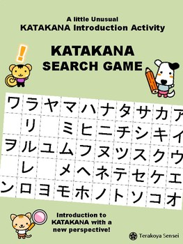 Japanese Game: Katakana Search Game! 初めてのカタカナ Katakana Introduction