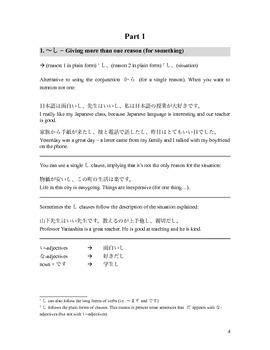 University (2nd Year) & Senior High Shool Level Japanese Grammar E-Book