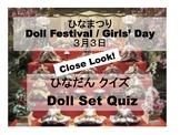 Japanese: HINA MATSURI - CLOSE LOOK - Doll Set Quiz! ひな祭り: