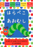 Japanese: Hungry Caterpillar- a unit for students of Japanese