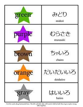 Japanese Hiragana Color Flashcards