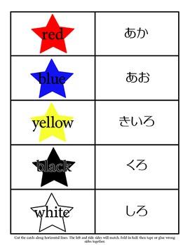 Japanese Hiragana Color Flashcards
