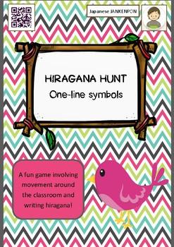 Japanese: Hiragana Hunt -  One Line Hiragana