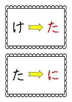 Japanese: Hiragana Hunt - three and four line hiragana