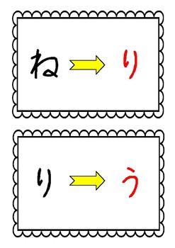 Japanese: Hiragana Hunt - two-line hiragana