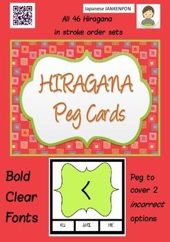 Japanese : Hiragana Peg Cards