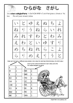Japanese Hiragana Sagashi, by stroke order