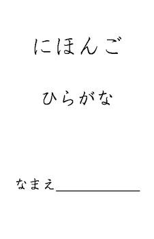 Japanese Hiragana Workbook - Practice