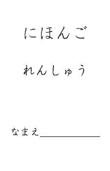 Japanese Hiragana Workbook - Practice2