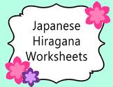 Japanese Hiragana Worksheets