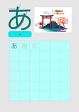 Japanese Hiragana Worksheets 46 pdf pages for beginners