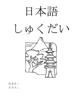 Japanese Homework booklet