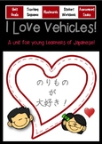 Japanese: I LOVE VEHICLES! A unit for young learners of Japanese