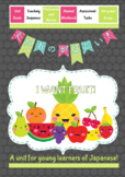 Japanese: I Want Fruit! A unit for young learners.