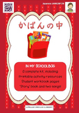 Japanese: In my schoolbag!